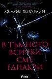 B тъмното всички сме еднакви - книга