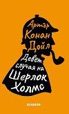 Девет случая на Шерлок Холмс - Артър Конан Дойл -