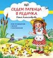 Седем патенца в редичка - Петя Александрова - детска книга