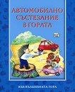 Във вълшебната гора - Автомобилно състезание в гората - Цвета Брестничка -