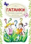 Гатанки: Отгатвай и оцветявай - детска книга