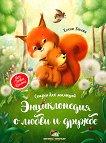 Моя первая книжка: Енциклопедия о любви и дружбе - Елена Ульева -