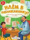 Моя первая книжка: Идем в поликлинику! - Елена Ульева -