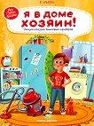 Моя первая книжка: Я в доме хозяин! - Елена Ульева -