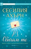 P.S. Обичам те - книга