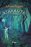 Аталанта - детска книга