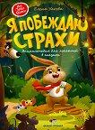 Моя первая книжка: Я побеждаю страхи - Елена Ульева -