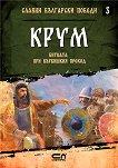 Славни български победи - книга 3: Крум. Битката при Върбишкия проход -