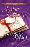 Любовни писма - Лайза Клейпас -
