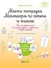 Моята тетрадка Монтесори по четене и писане -