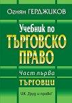 Учебник по търговско право - част 1: Търговци - Огнян Герджиков -