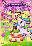 Еднорозите: Рожденият ден на принцесата -