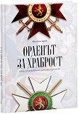 Орденът за храброст сред отличията на Царство България - Юли Грънчаров -