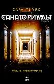 Санаториумът - книга