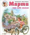 Марти има ново колело - Жилбер Делае - детска книга
