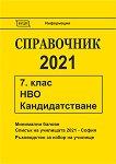 Справочник 2021 за кандидатстване след 7. клас - Донка Гълъбова -