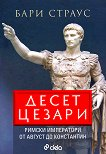 Десет цезари - Бари Страус -