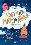 Азбучна математика - Ангелина Жекова -