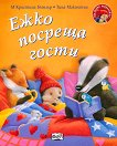 Малкото таралежче: Ежко посреща гости - детска книга