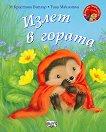 Малкото таралежче: Излет в гората - М Кристина Бътлър -