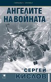 Ангелите на войната -