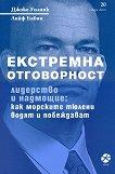 Екстремна отговорност - Джоко Уилинк, Лийф Бабин -