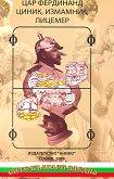 Цар Фердинанд. Циник, измамник, лицемер - том 1 - книга