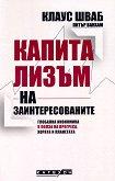 Капитализъм на заинтересованите - книга