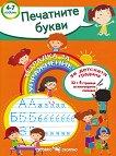 Тетрадка за упражнение за детската градина: Печатните букви - книга за учителя