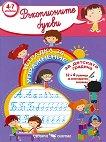 Тетрадка за упражнение за детската градина: Ръкописните букви - учебна тетрадка