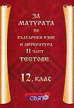 За матурата по български език и литература за 12. клас - част 2: Тестове - помагало