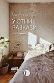 Уютни разкази - книга