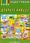 Оцветявам: Добрите навици - детска книга
