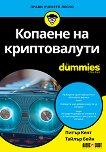 Копаене на криптовалути For Dummies - Питър Кент, Тайлър Бейн -