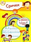 Тетрадка за упражнение за детската градина: Срички - учебна тетрадка