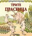 Любима детска книжка: Трите прасенца -