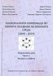 Националната олимпиада по химия и опазване на околната среда (2000 - 2019) - част 1: Въпроси и задачи - учебник