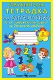 Упражнителна тетрадка по математика за 4. предучилищна група на детската градина - част 2 -