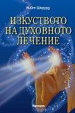 Изкуството на духовното лечение - книга