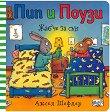 Пип и Поузи: Жабче за сън - детска книга