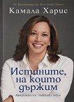 Истините, на които държим : Автобиография - Камала Харис -