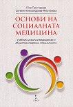 Основи на социалната медицина -
