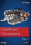 SolidWorks Овладяване - том 3 - книга