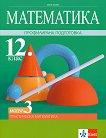 Математика за 12. клас - профилирана подготовка. Модул 3: Практическа математика - помагало
