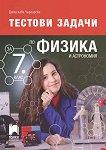 Тестови задачи по физика и астрономия за 7. клас - учебник