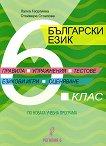 Български език за 6. клас. Правила, упражнения, тестове, езикови игри, оценяване -