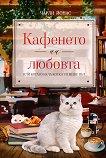 Кафенето на любовта или когато бяла котка ти мине път -