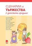 Сценарии за тържества в детската градина - сборник