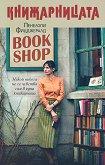 Книжарницата - книга