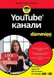 YouTube канали For Dummies -